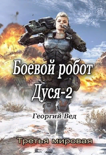 Боевой робот Дуся-2. Георгий Вед