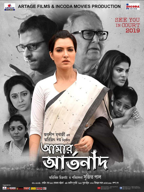 Amar Artonad (2020) Bangla New Movie 720p HDRip 700MB