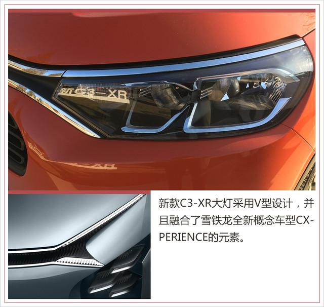 2014 - [Citroën] C3-XR (Chine) - Page 17 F1