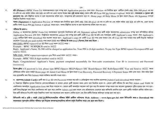 BPSC Assistant Teacher Job Circular page 013
