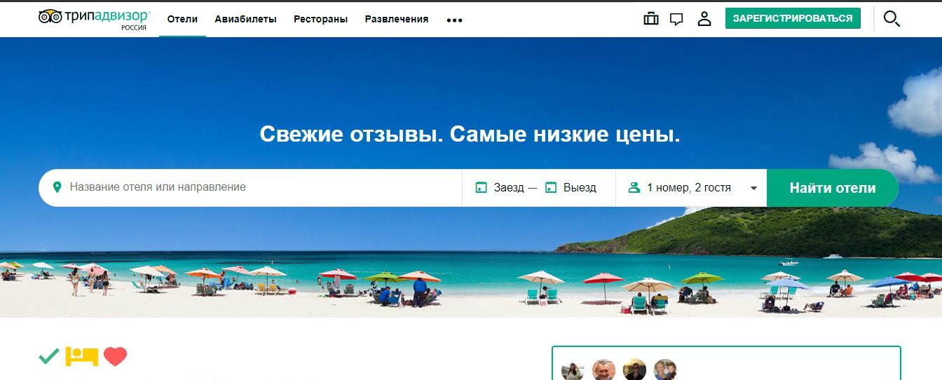 Сайт агрегатор для туристов