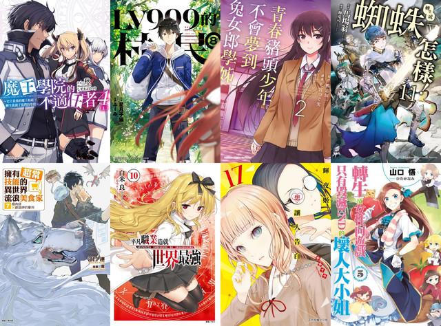 Topics tagged under book_walker on 紀由屋分享坊 BW20200817-4