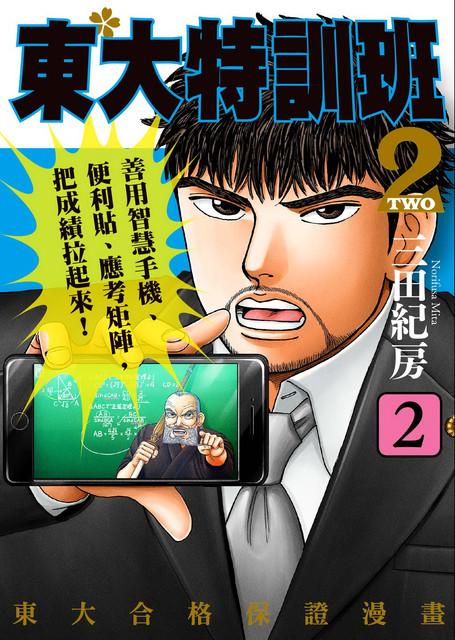 Topics tagged under 台灣東販 on 紀由屋分享坊 3