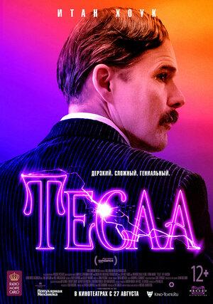 Tesla Uzbek tilida O'zbekcha tarjima kino 2020 HD tas-ix skachat