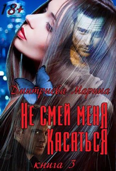 Не смей меня касаться 3. Дмитриева Марина