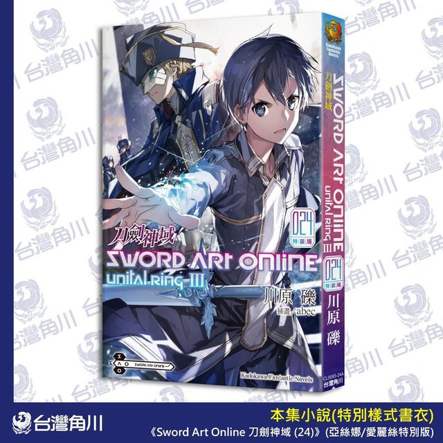 《Sword Art Online 刀劍神域 (24)》  將推出亞絲娜、愛麗絲兩款特別版  七月首賣登場!5/25起開放限時預購 10-Sword-Art-Online-24-0