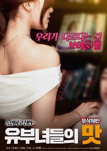 The-Taste-of-Married-Women-Undeleted-2021-Korean-Movie-720p-HDRip-Download