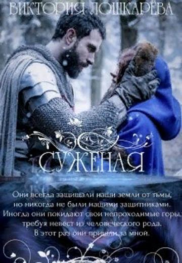 Суженая. Виктория Лошкарёва