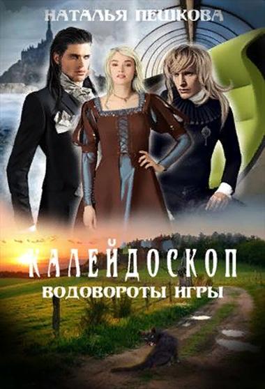 Калейдоскоп-2. Водовороты Игры - Наталья Пешкова