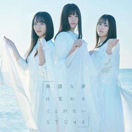 [Single] STU48 – Mubona yume wa sameru koto ga nai