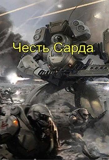 Честь Сарда (Сард-3) Андрей Земляной