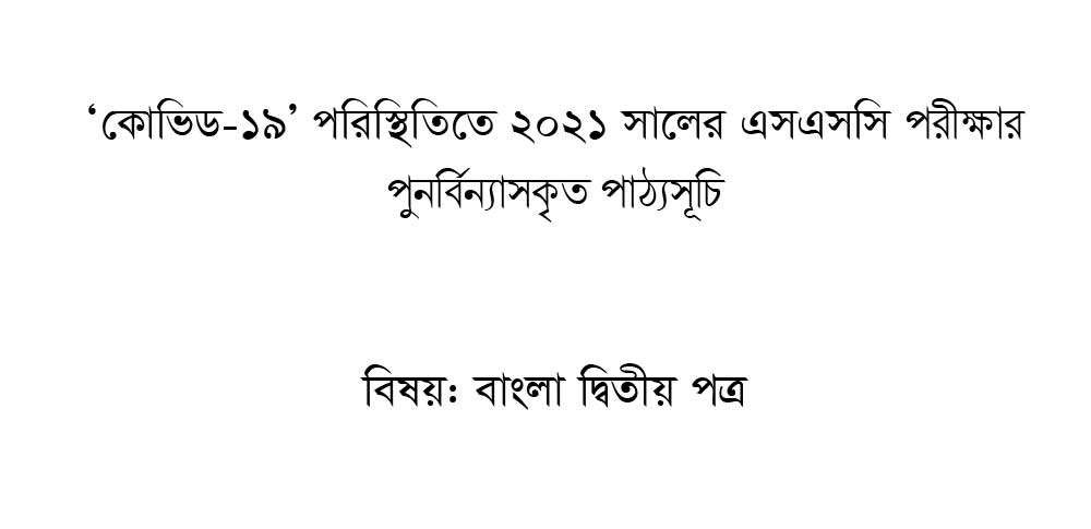 Bangla-2nd-Paper-Short-Syllabus