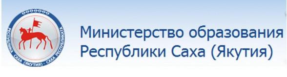Министерство образования и науки Республики Саха (Якутия)