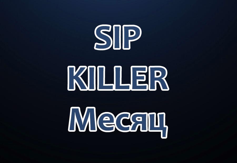 [месяц] SIP KILLER