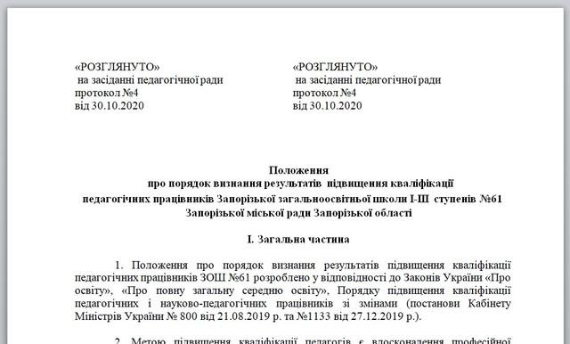 Положення про порядок визнання результатів підвищення кваліфікації педагогічних працівників 006