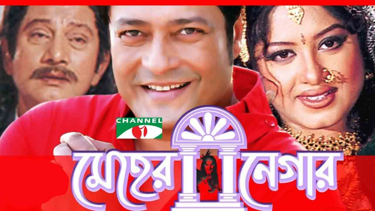 Meher Negar 2020 Bangla Movie 720p HDRip 950MB DL