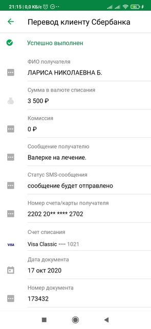 Screenshot-2020-10-17-21-15-18-289-ru-sberbankmobile