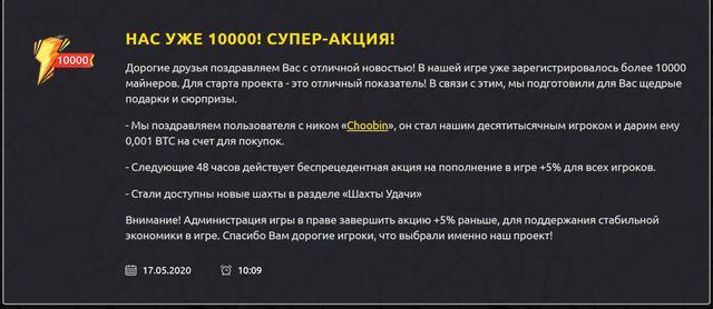 СКАМ CryptoMine - это криптоэкономическая стратегия. СКАМ - Страница 2 Image