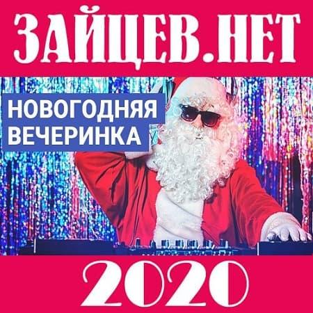 Зайцев.нет: Новогодняя вечеринка (2020) MP3