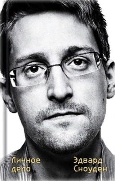 «Личное дело» Эдвард Сноуден