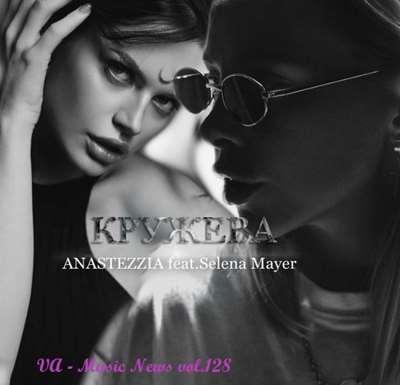 VA - Music News vol.128 (2021)