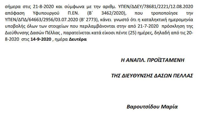 2020-08-25-122620