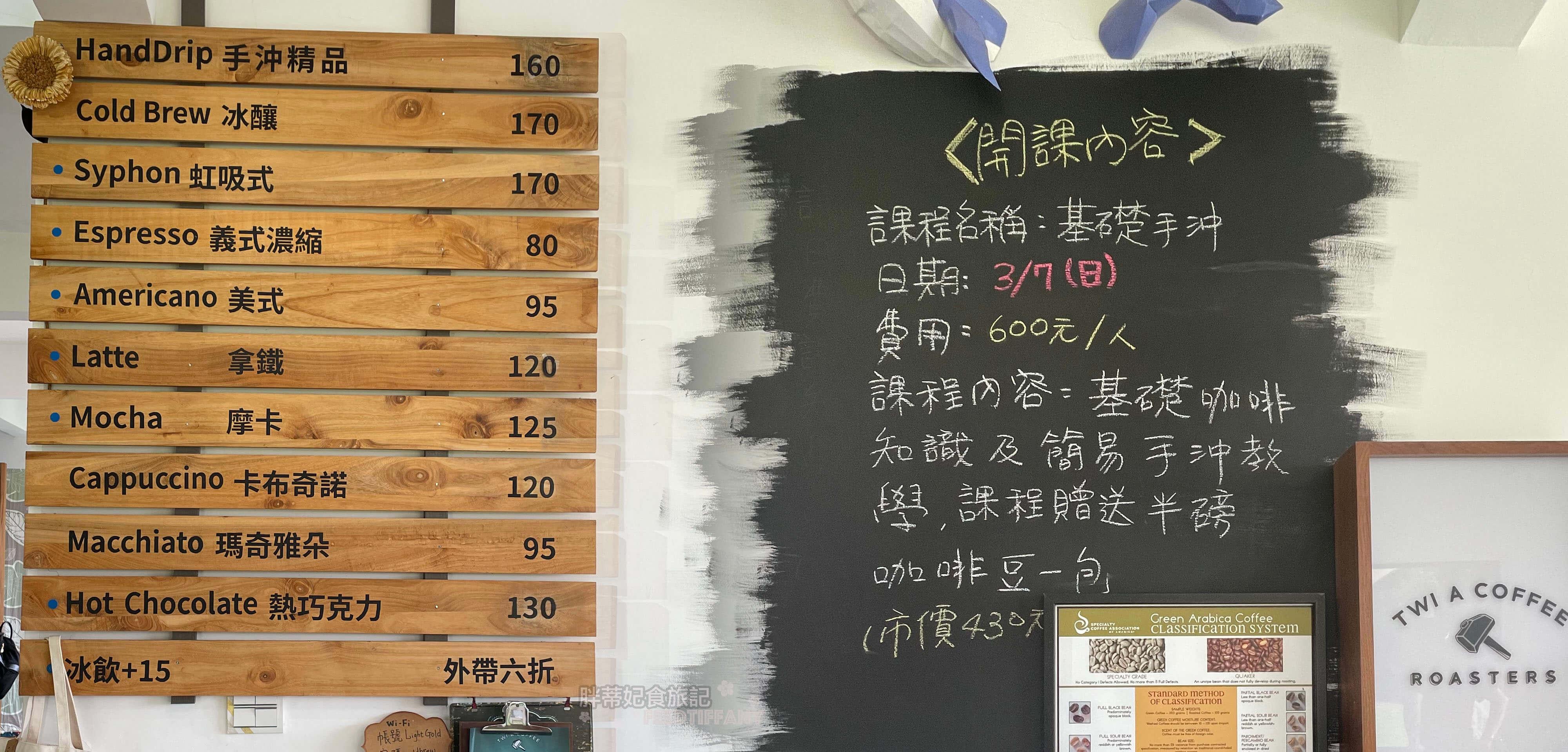 Twi A錘子咖啡烘焙坊 菜單 與每期開課課程。但上課地點都是在其他咖啡廳, 欲知詳情請上臉書。