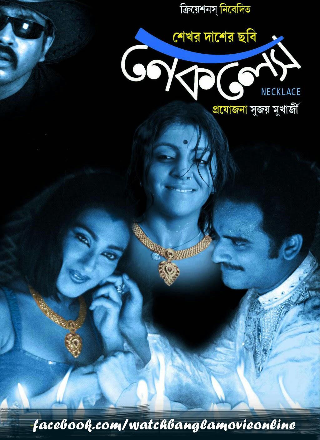 18+Necklace 2020 Bangla Movie 720p HDRip 750MB DL