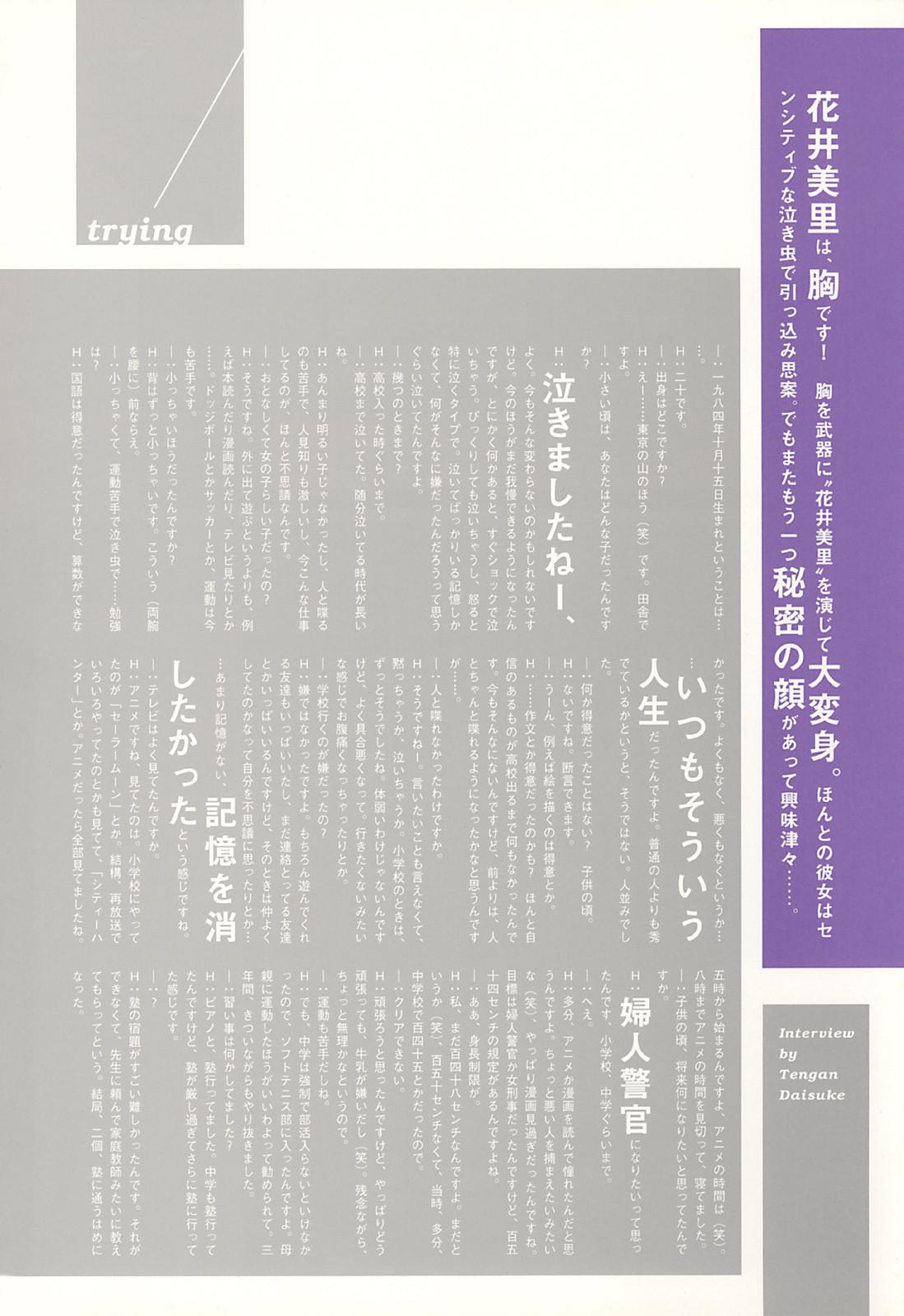 月刊 花井美里 写真集 hanai033