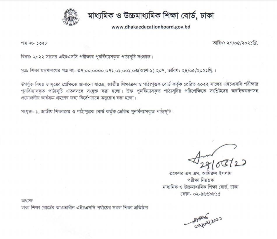 hsc-short-syllabus-2022-notice