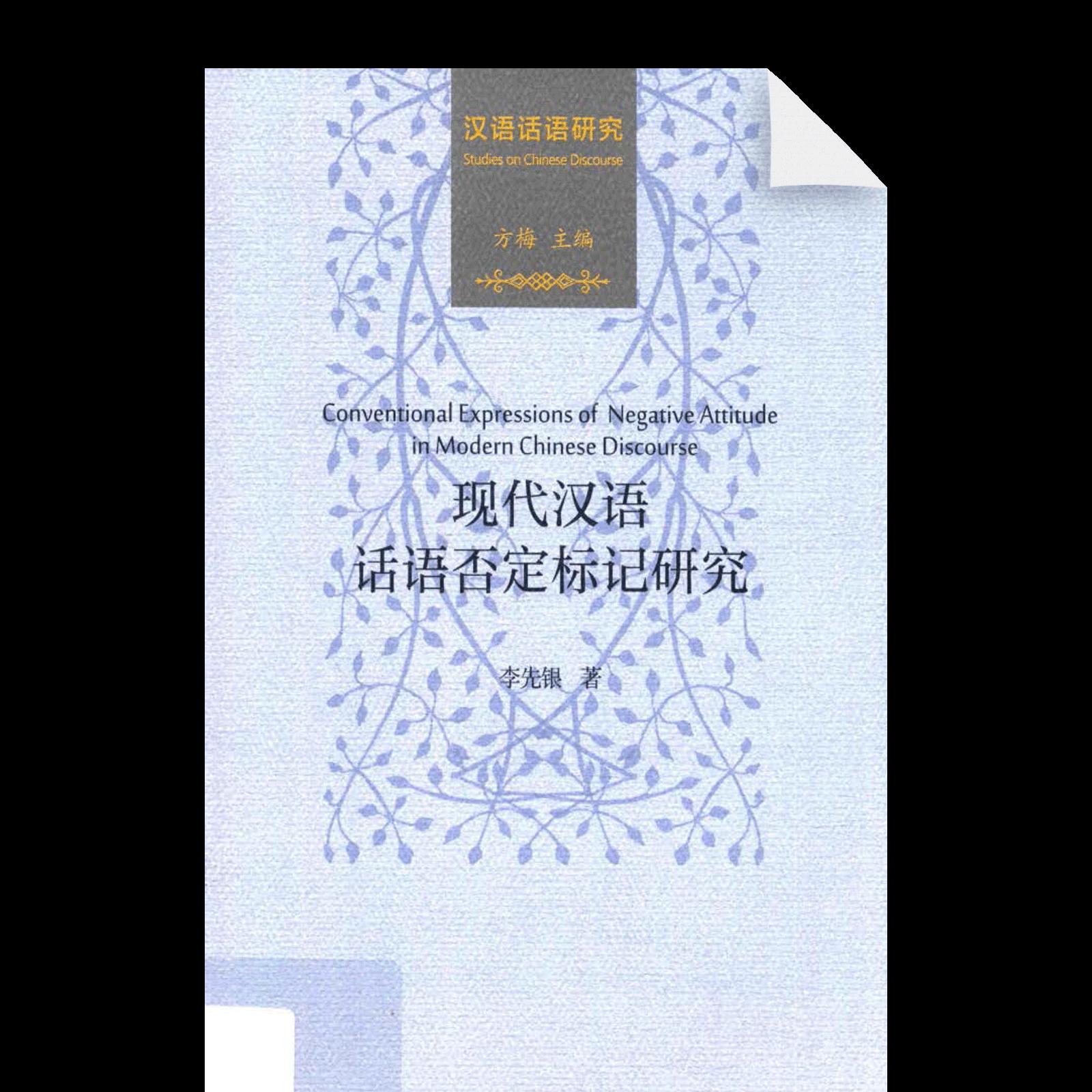 Xiandai Hanyu Huayu Fouding Biaoji Yanjiu