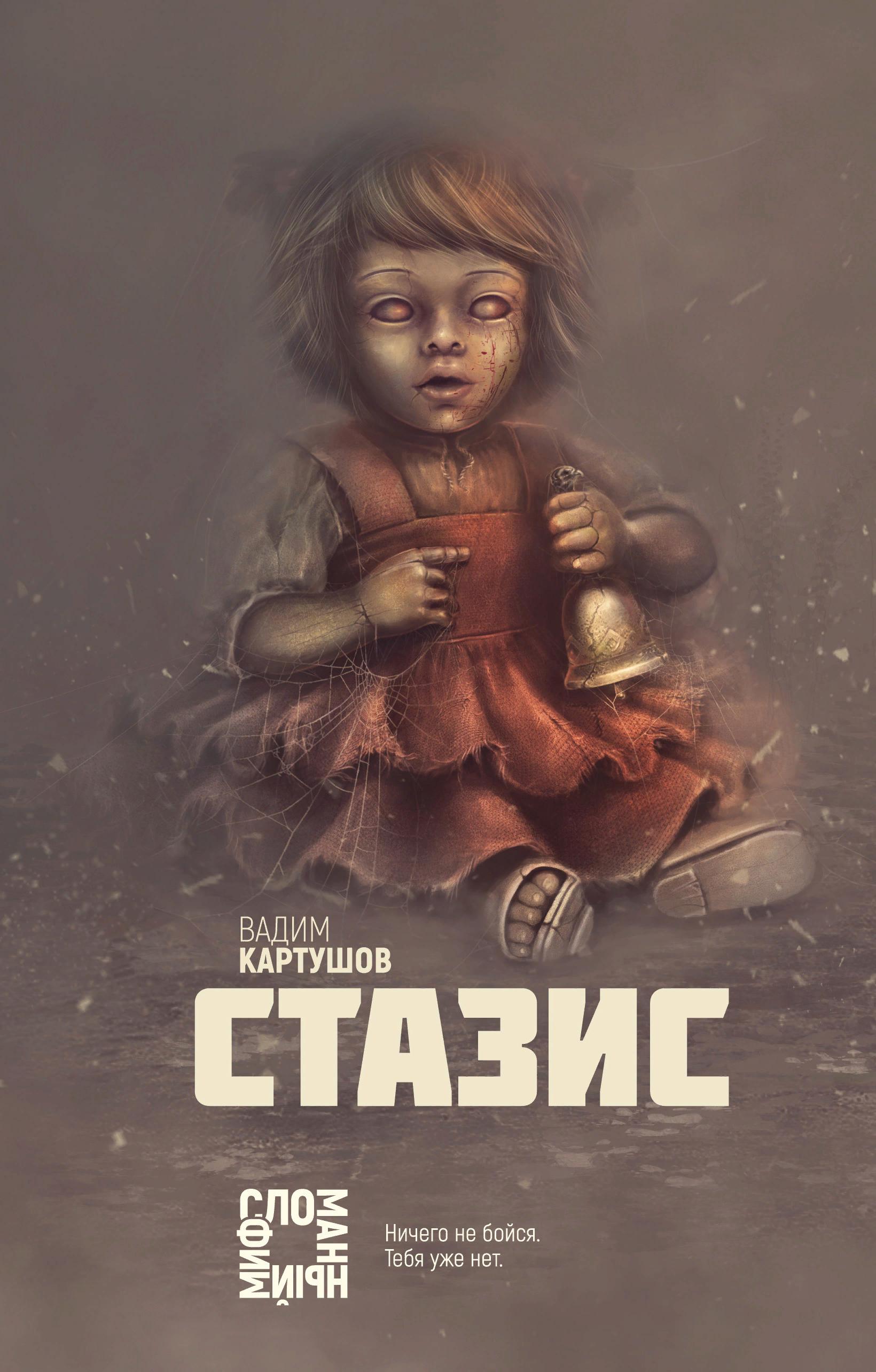 Вадим Картушов «Стазис»