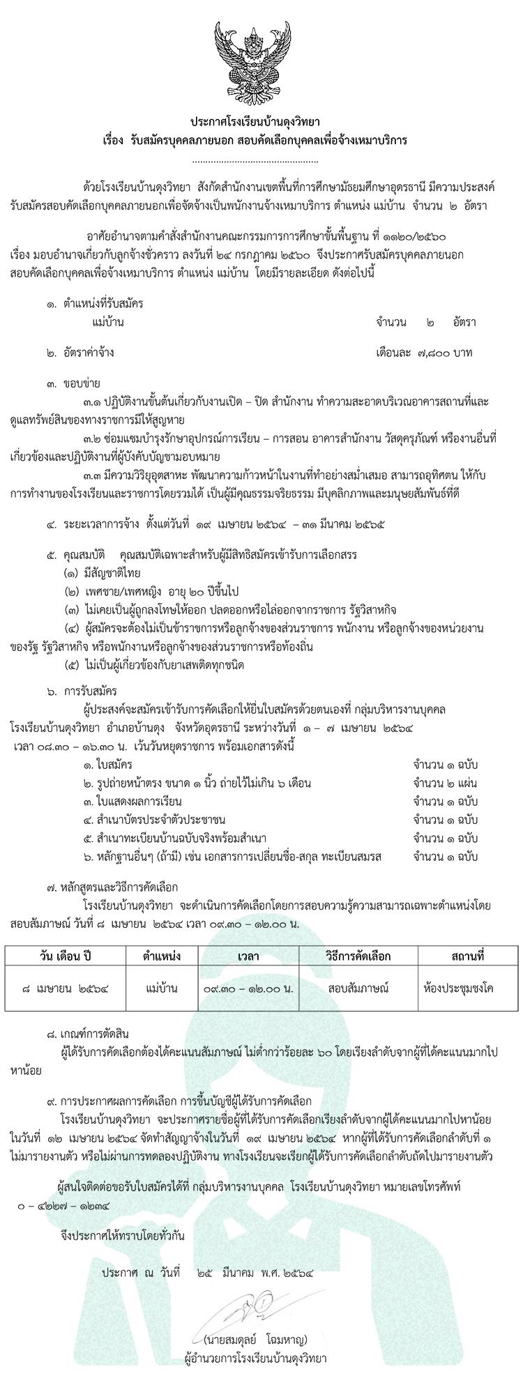 64-03-26-maid-750