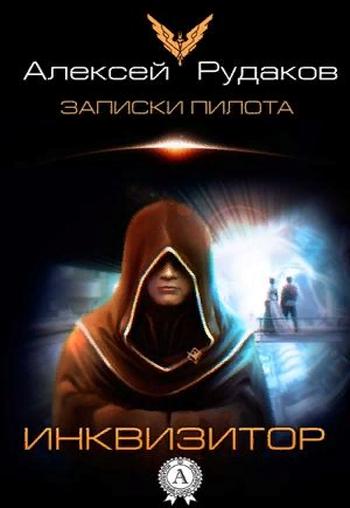 Инквизитор Книга 2 Автор: Рудаков Алексей