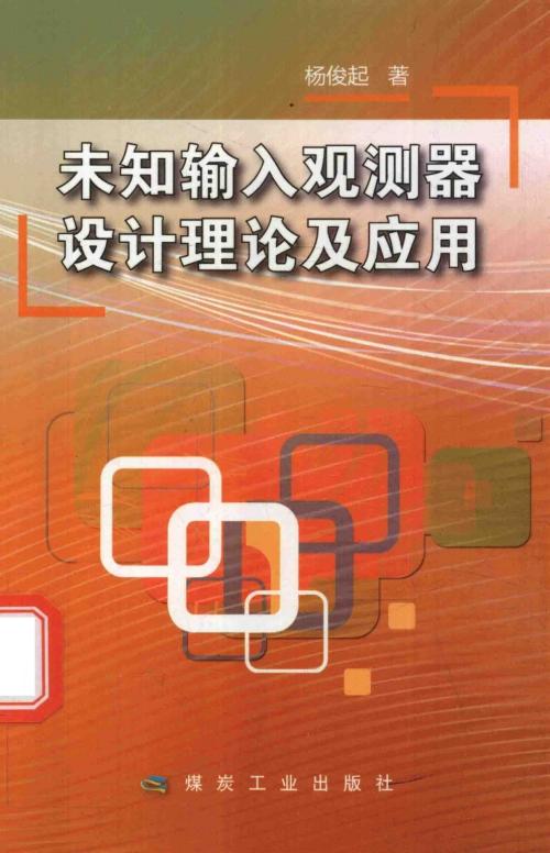 未知輸入觀測器設計理論及應用(64MB@PDF@OP@簡中)