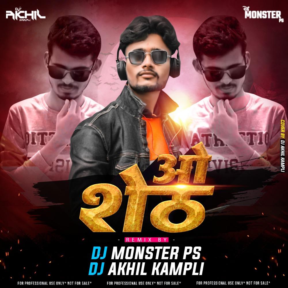 O Sheth Remix Marathi Trending Song Dj Monster PS Dj Akhil Kampli