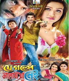 Je Golpe Bhalobasha Nei (2020) Bangla Full Movie 720p WEBRip 700MB Download