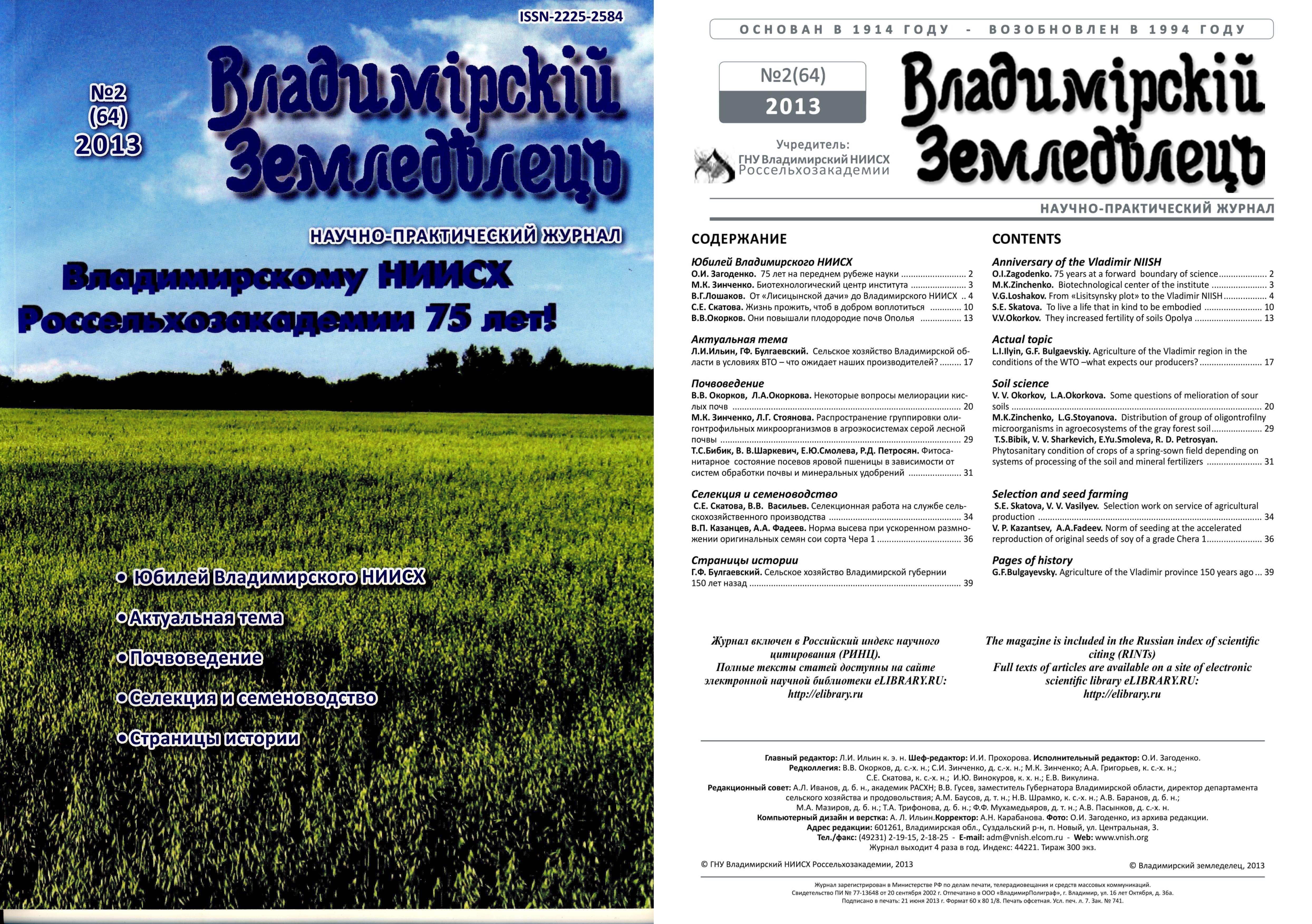 Владимирский земледелец 2(64) 2013