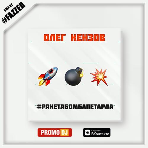 Олег Кензов - #Ракетабомбапетарда (DJ Fazzer Radio Remix) [2020]