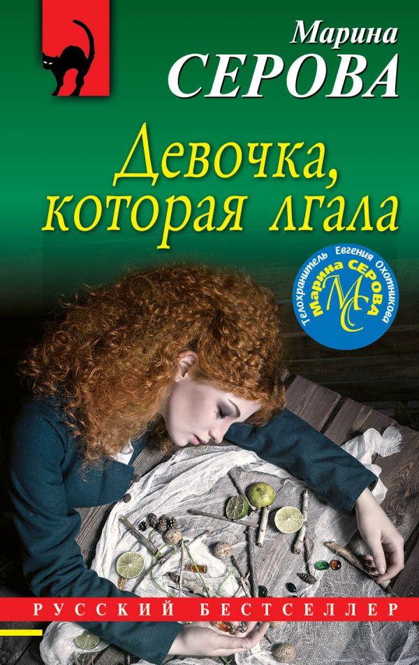 Девочка, которая лгала. Марина Серова