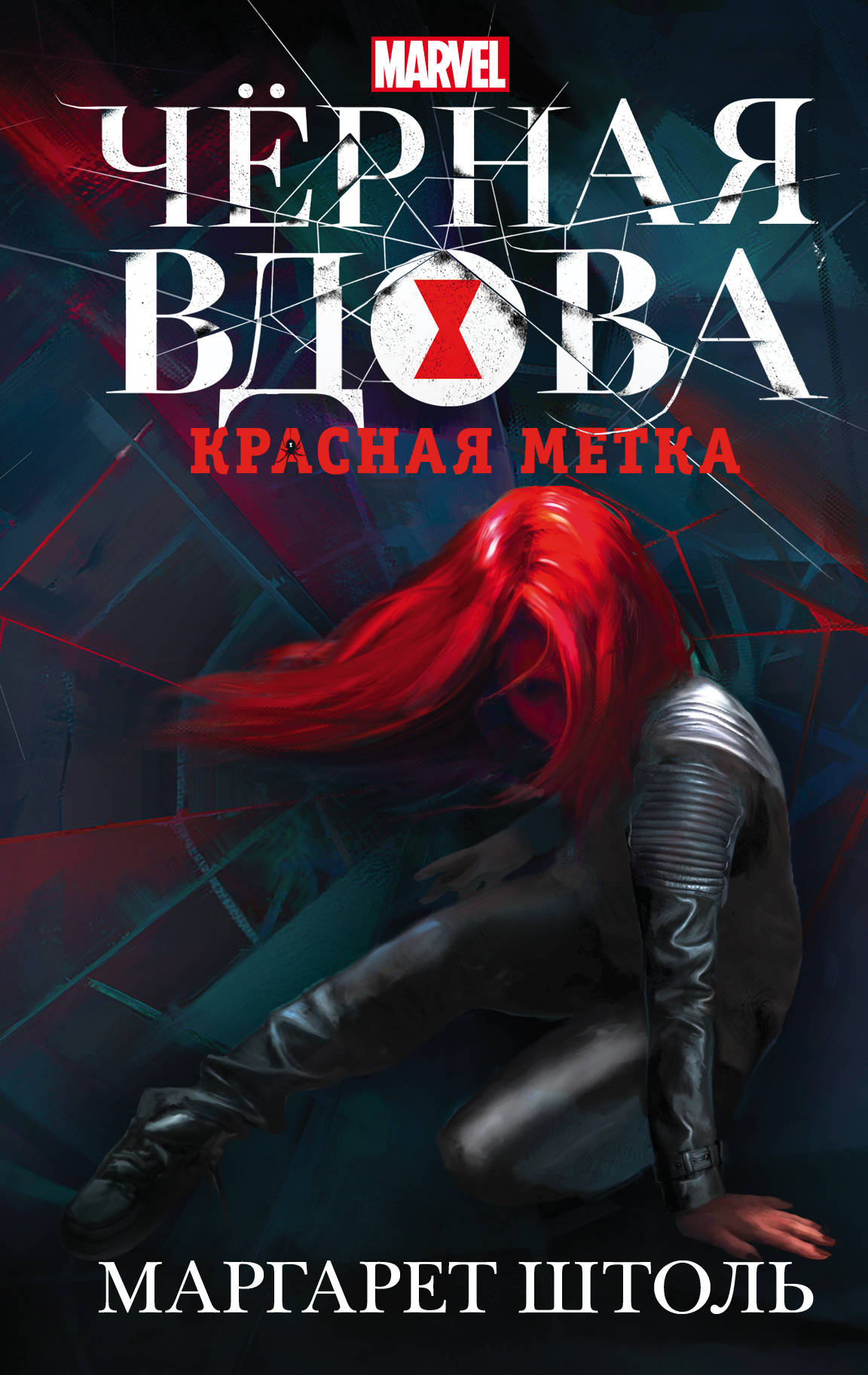 Маргарет Штоль «Чёрная Вдова: Красная метка»