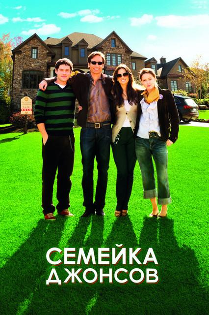 Смотреть Семейка Джонсов / The Joneses Онлайн бесплатно - Образцово-показательная во всех отношениях семья Джонсов поселяется в маленьком городке,...