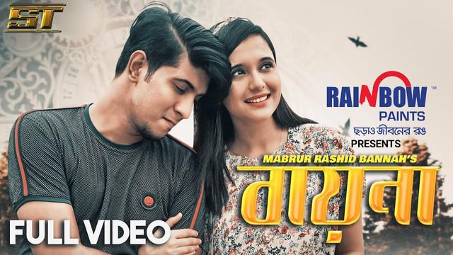 Baina (2020) Bangla Natok Ft. Tawsif & Sabila Nur HD 130 MB