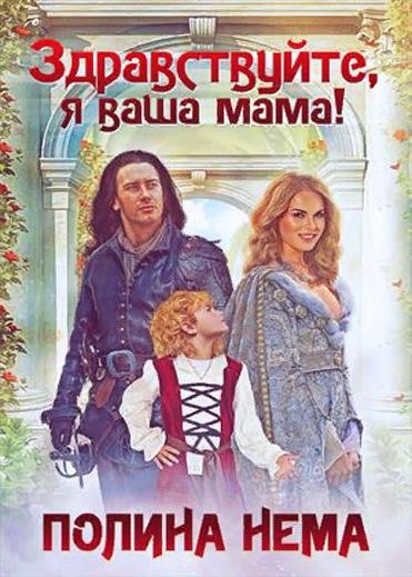 Здравствуйте, я ваша мама! Полина Нема
