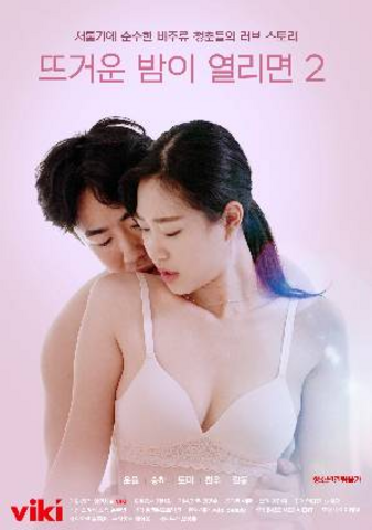 When a Hot Night Opens 2 (2021) Korean Full Movie 720p Watch Online