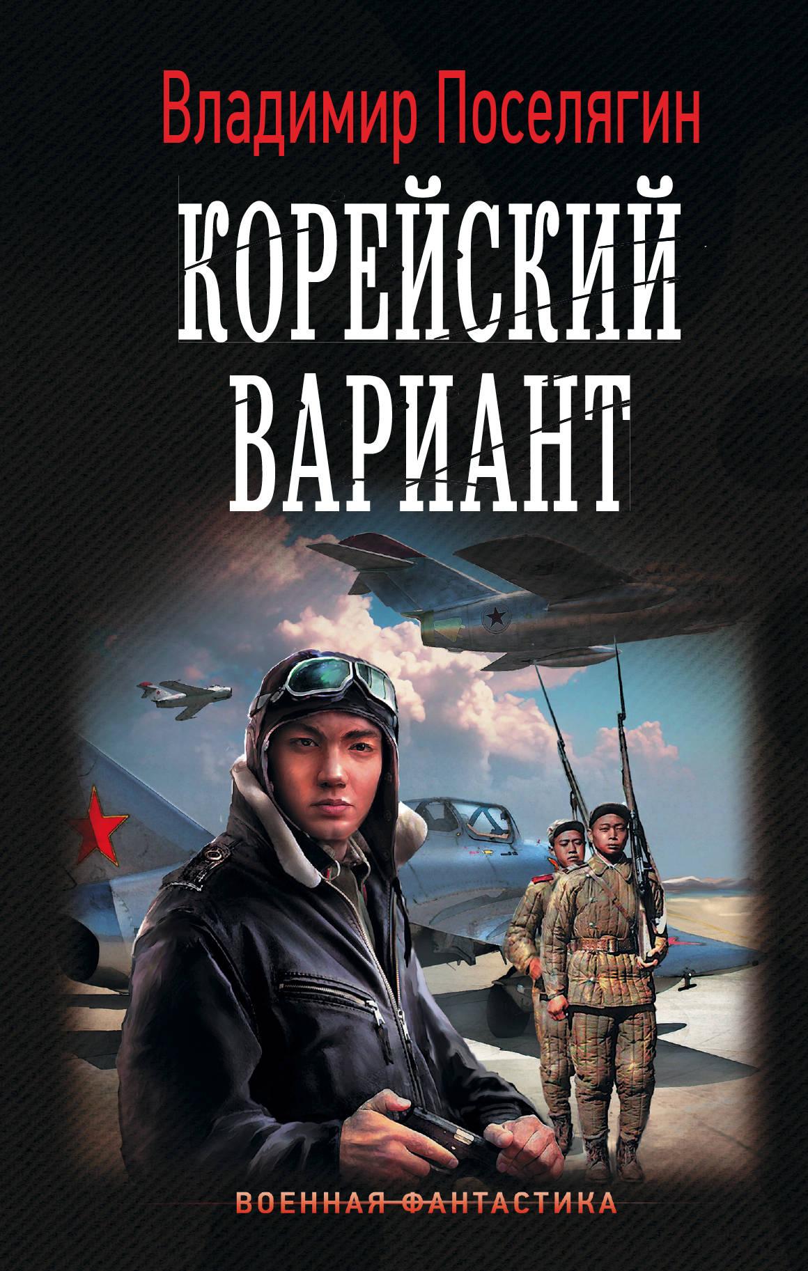 Владимир Поселягин «Корейский вариант»