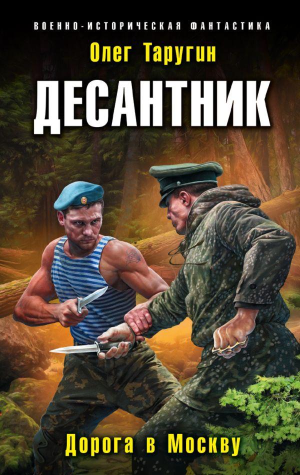 Десантник. Дорога в Москву. Автор Олег Таругин