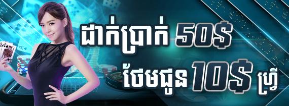 ដាក់ប្រាក់ $50 ថែម $10