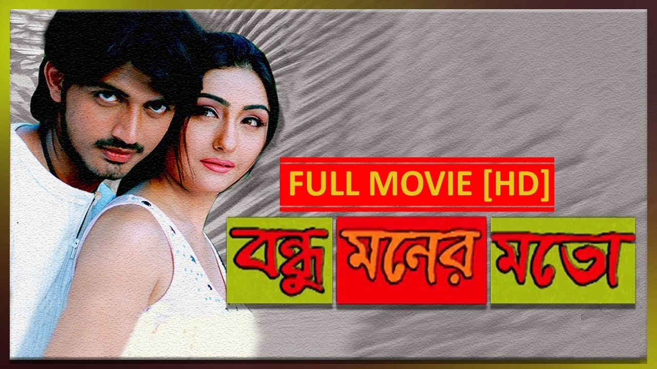 Bondhu Moner Moto 2020 Bengali Movie 720p HDRip 1GB DL