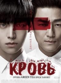 Кровь | Blood (2015) | 블러드